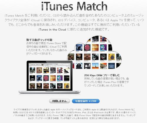 iTunes Match