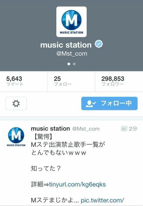 ミュージックステーション公式Twitter