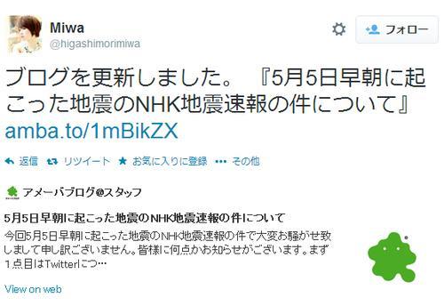 東森美和のTwitter