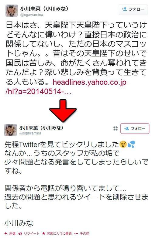 小川みなのツイート