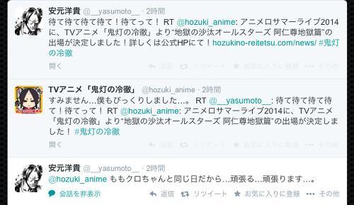 スクリーンショット 2014-05-23 18.12.48
