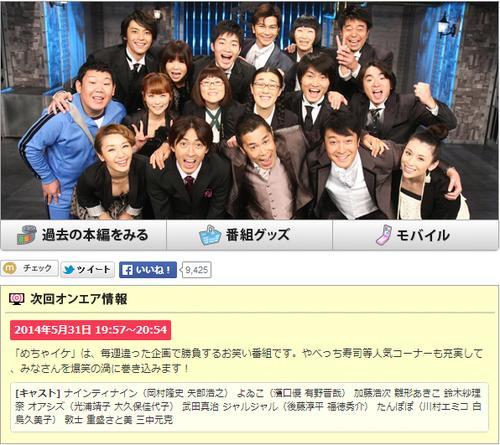 めちゃイケ公式サイト