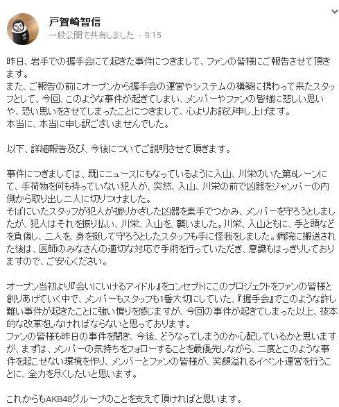 戸賀崎智信のコメント
