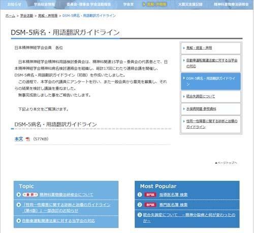 DSM-5病名・用語翻訳ガイドライン