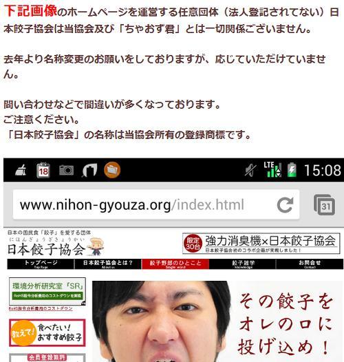 『日本餃子協会』