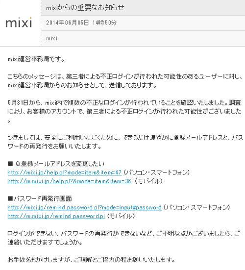 『mixi』不正ログイン