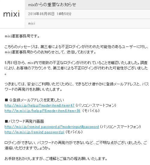 mixi 不正アクセス