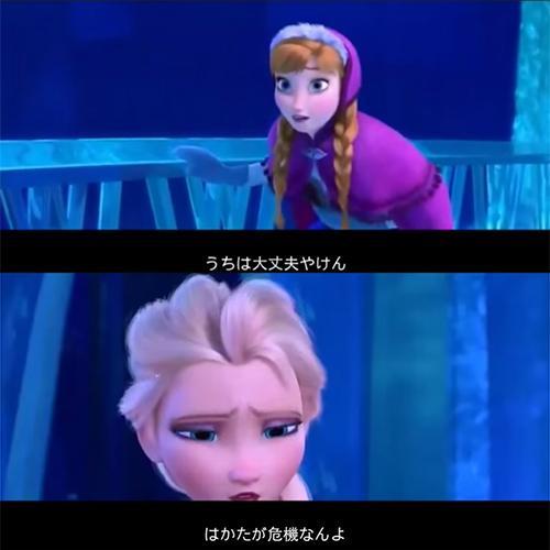 博多弁版『アナと雪の女王』