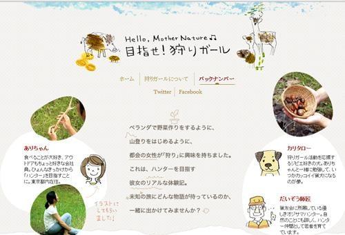 目指せ!狩りガール no.2 一年先輩「狩りガール」とお茶を。<前編>(目指せ!狩りガール)