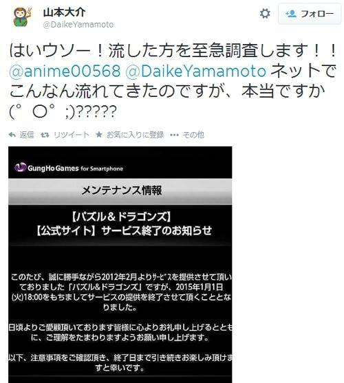 山本大介のTwitter