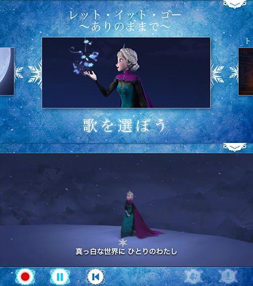 アナと雪の女王 一緒に歌える!