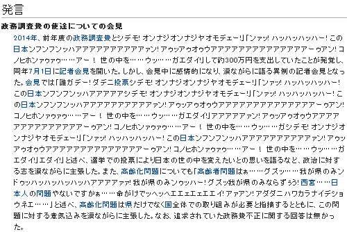 野々村竜太郎のWikipedia