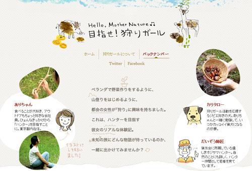 目指せ!狩りガール no.12 先輩狩りガールの持ち物拝見!(目指せ!狩りガール)