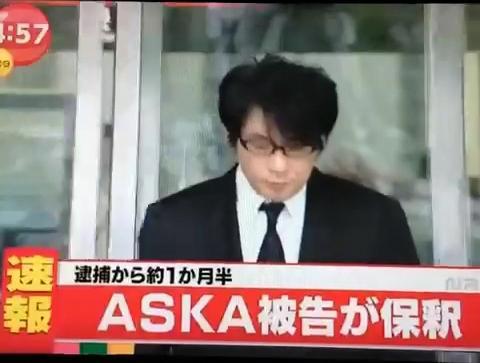ASKA被告保釈