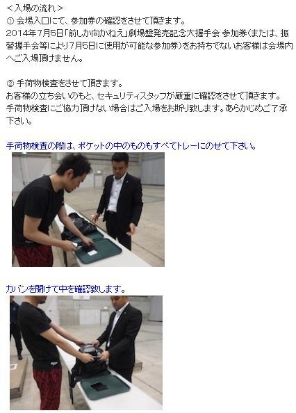 AKB48 握手会の注意事項