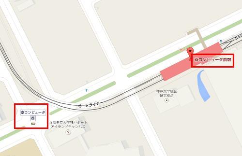 京コンピューター駅