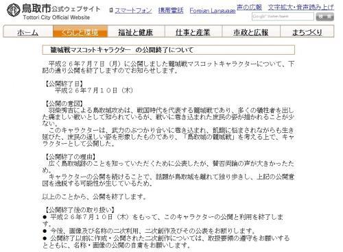 鳥取市ホームページより