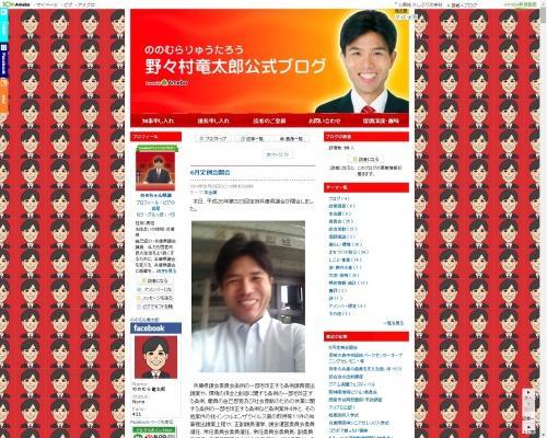 野々村竜太郎氏公式ブログの現在の状況