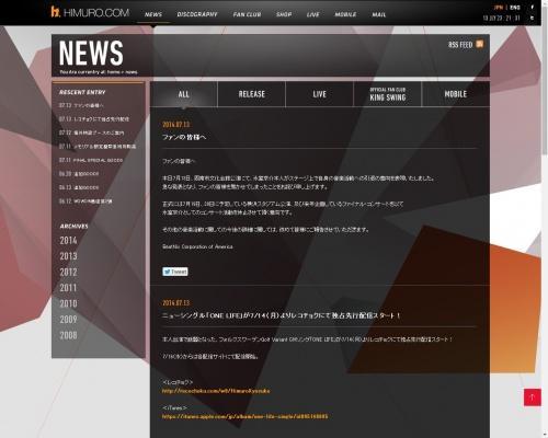氷室京介氏公式webの引退宣言