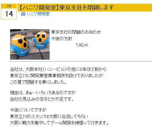 東京支社閉鎖