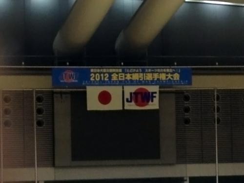 全日本綱引選手権大会で綱引いてきちゃった
