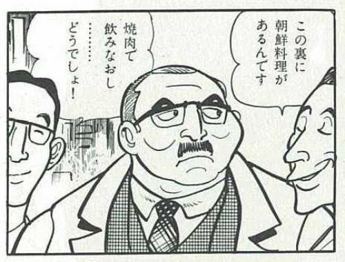 手塚治虫が描いた「在日」