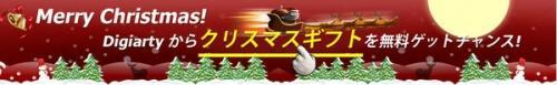 Digiartyソフト社クリスマスキャンペーン開始!無料クリスマスギフトゲットしましょう
