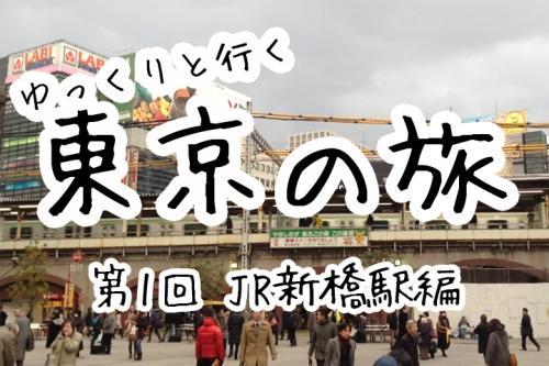 【第1回】ゆっくりと行く、東京の旅 -JR新橋駅-(動画の作り方についても解説)