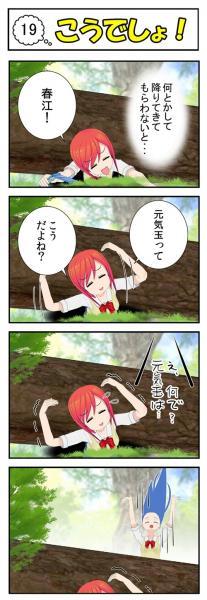 やっつけ♪戦隊ガガレンジャーII (19)