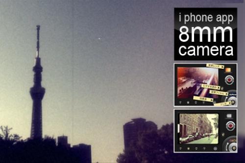 【レビュー】レトロな動画が撮影できるiphoneアプリ「8ミリカメラ」