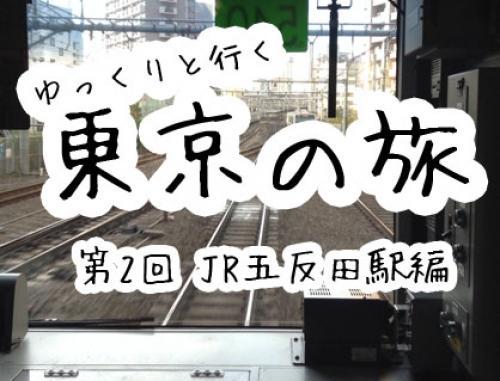 iphoneで動画番組を作ろう! 「ゆっくりと行く、東京の旅」第2回 -JR五反田駅