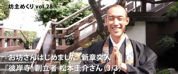 【坊主めくり】 『お坊さんはじめました』新章突入/彼岸寺 創設者 松本圭介さん(3/3)