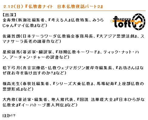 【2/12】『日本仏教夜話パート2 仏教書ナイト』 阿佐ヶ谷ロフトAにて開催