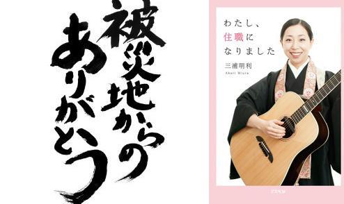三浦明利さんの2ndシングルと初めての著書が発売