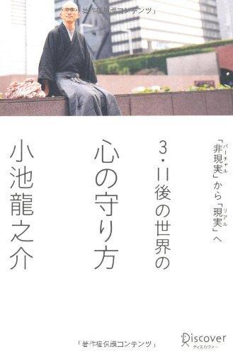【6/21】大阪・應典院にて釈徹宗×小池龍之介「震災後の生き方・つながり方とは?」開催