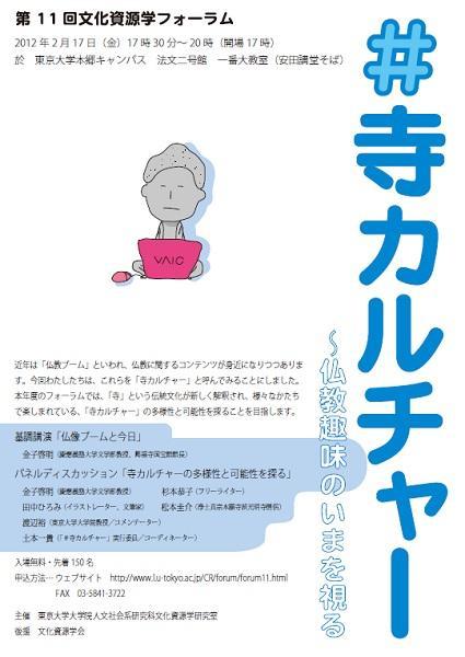 東京大学 第11回文化資源学フォーラム「#寺カルチャー」報告書PDFを公開