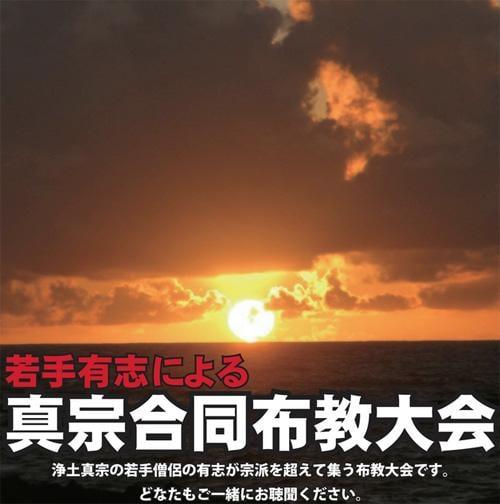 【6/15】ありそうでなかった!? 『若手有志による真宗合同布教大会』が開催