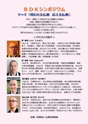 【9/3】BDKが釈徹宗師、松山大耕師らによるシンポジウム『問われる仏教 応える仏教』を開催