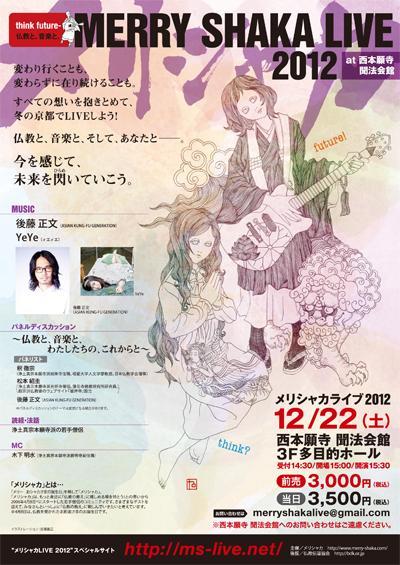 【12/22】アジカン後藤正文出演! 『メリシャカLIVE 2012』開催決定!!