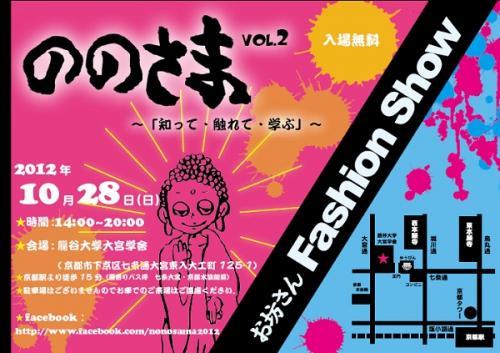 【10/28】お坊さんファッションショーに1万枚の華葩が降る!『ののさま vol.2』龍谷大学にて開催