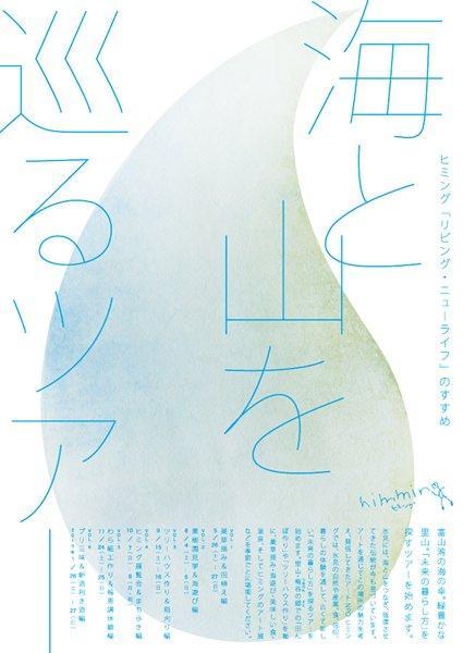 報恩講も体験できる! ヒミング 『富山・氷見の海と山を巡るツアー vol.5』を開催
