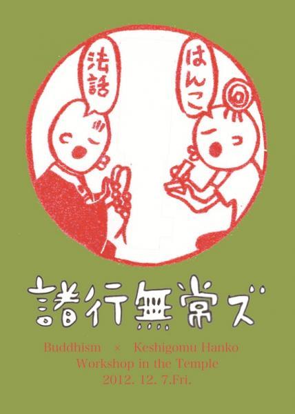 【12/7】仏教×消しゴムはんこ!? 『諸行無常ズ』お寺で消しゴムはんこワークショップを開催