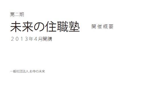 2013年度『未来の住職塾』本科、開講決定!