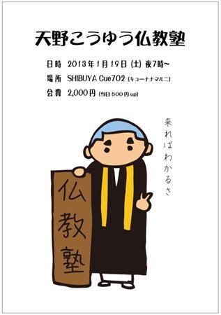 【1/19】渋谷で仏教塾!?  『拝、ボーズ!!』の天野こうゆうさんが開催