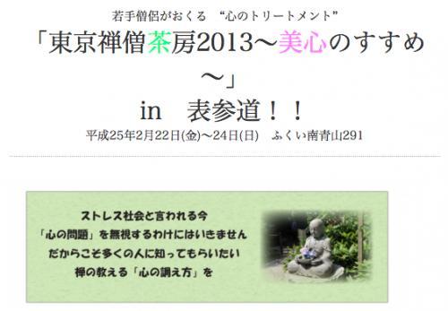 【2/22】ゆる〜り禅体験「東京禅僧茶房2013〜美心のすすめ〜」開催