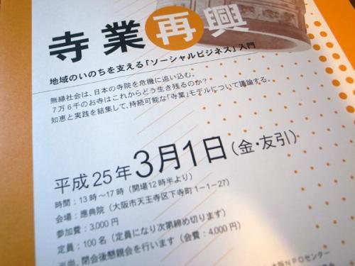 【3/1】寺業再興―地域のいのちを支える「ソーシャルビジネス」入門@大阪 應典院