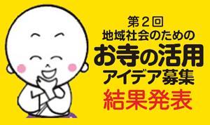 日蓮宗宗務院主催『第2回 地域社会のためのお寺の活用アイデアコンペ』の結果が決定!