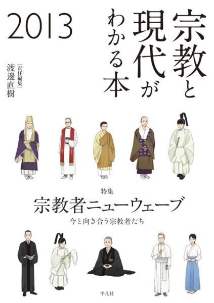 『宗教と現代がわかる本2013』に「彼岸寺」「未来の住職塾」が登場
