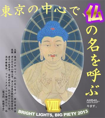 【5/11-12】「東京の中心で、仏の名を呼ぶ」 24時間不断念仏会 開催