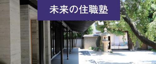 これからのお寺の100年を切り開く『未来の住職塾』